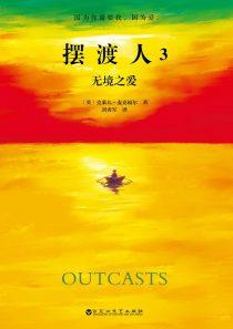 摆渡人3:无境之爱(Outcasts)