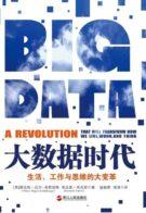 大数据时代:生活、工作与思维的大变革(Big Data:A Revolution That Will Transform How We Live, Work, and Think)