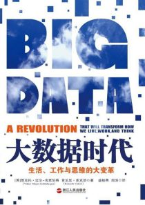大数据时代:生活、工作与思维的大变革(Big Data:A Revolution That Will Transform How We Live, Work, and Think)