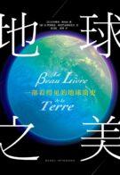地球之美 : 一部看得见的地球简史(Le Beau Livre de la terre)