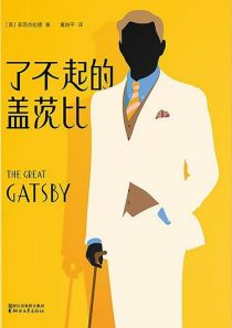 了不起的盖茨比(The Great Gatsby)