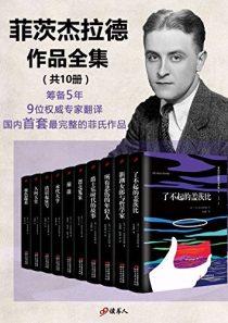 弗朗西斯・斯科特・基・菲茨杰拉德作品全集(套装共10册)