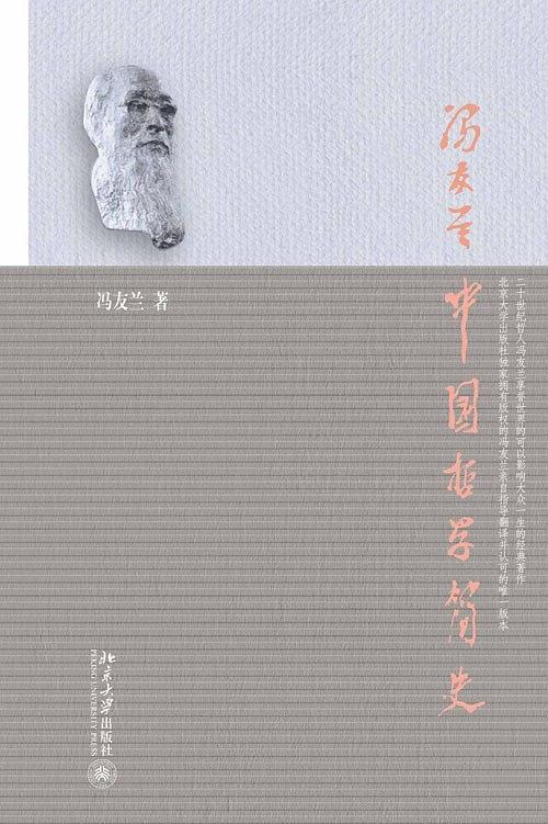 中国哲学简史(A Short History of Chinese Philosophy)