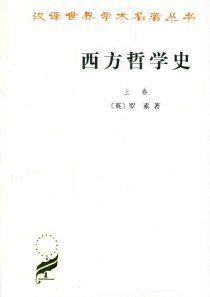 西方哲学史( A History of Western Philosophy)