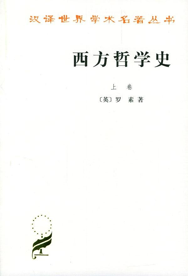 西方哲学史( A History of Western Philosophy)