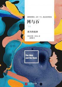 网与石(套装共2册)托马斯·沃尔夫