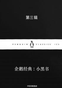 企鹅经典小黑书第三辑