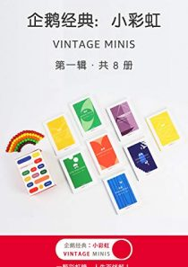 企鹅经典:小彩虹(第一辑)