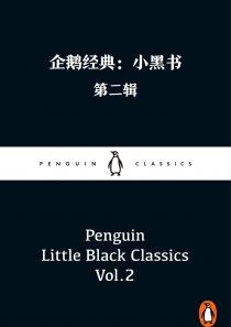 企鹅经典:小黑书(第二辑)