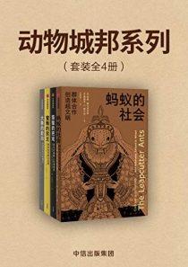 动物城邦系列(共四册)