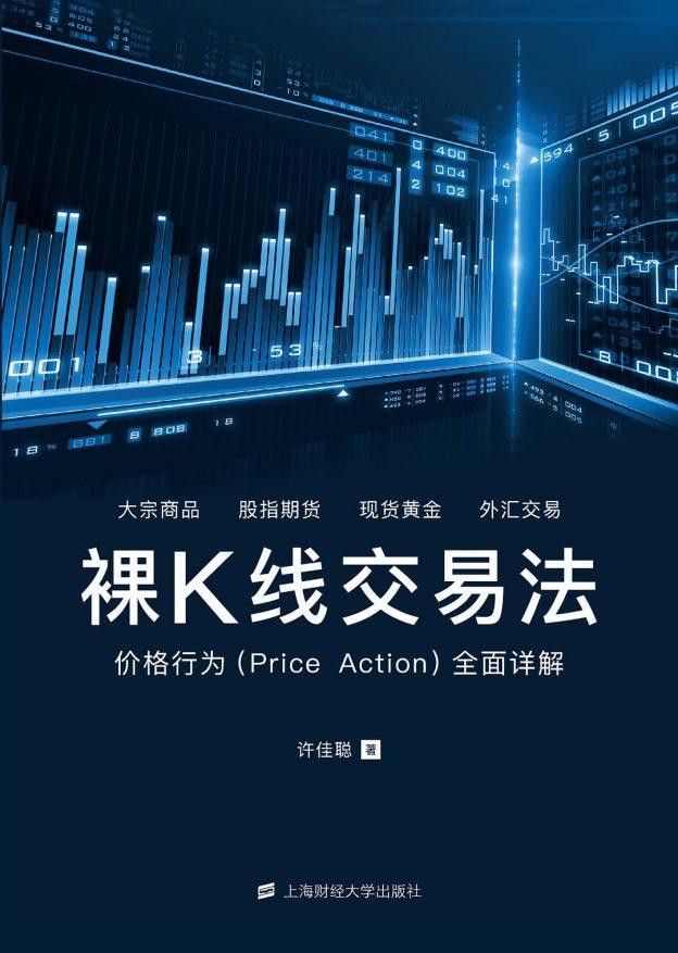 裸K线交易法——价格行为(Price Action)全面详解
