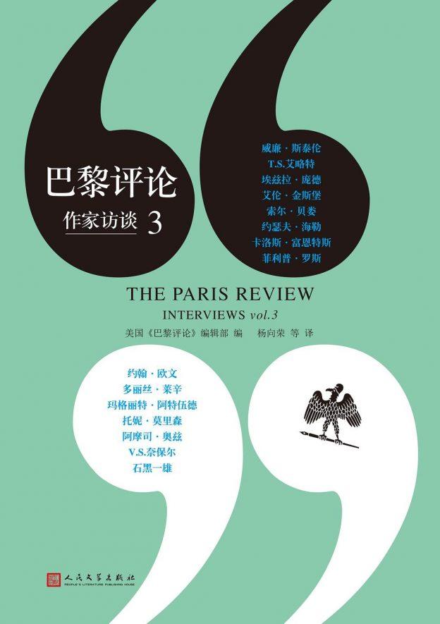 巴黎评论·作家访谈2(The Paris Review: Interviews vol. 2)