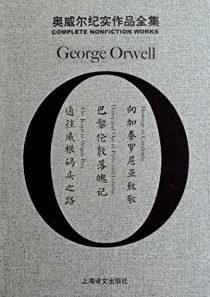 奥威尔纪实作品全集(套装共3册