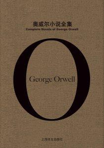 奥威尔小说全集(Complete Novels of George Orwell)