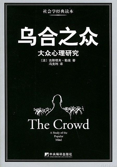 乌合之众 : 大众心理研究(The Crowd: A Study of the Popular Mind)