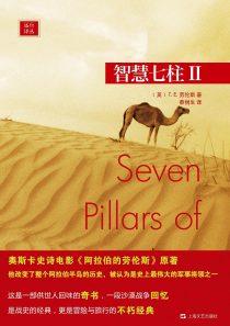 智慧七柱 Ⅰ + 智慧七柱Ⅱ (Seven Pillars of Wisdom )