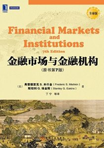 金融市场与金融机构(第7版)-Financial Markets and Institutions (7Edition)
