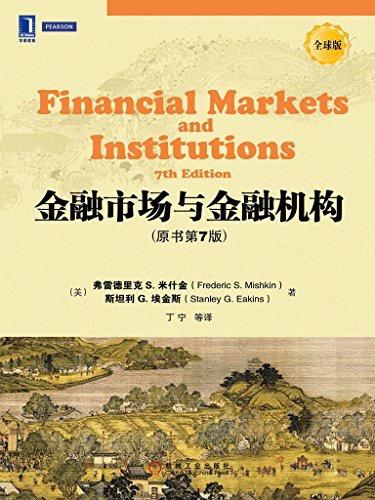 金融市场与金融机构(第7版)-Financial Markets and Institutions (7Edition)