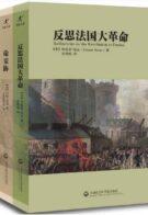 反思法国大革命+论妥协+美法革命比较(套装全3册)