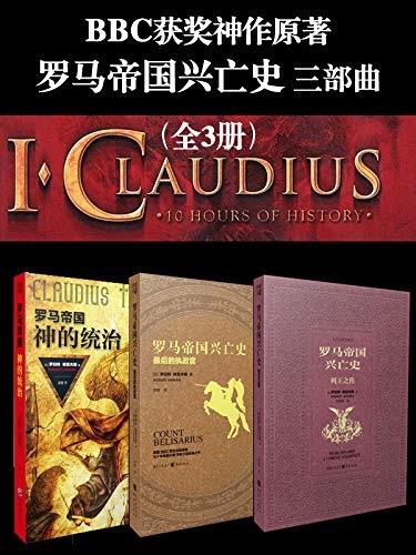 罗马帝国兴亡史三部曲《神的统治+列王之传+最后的执政官》