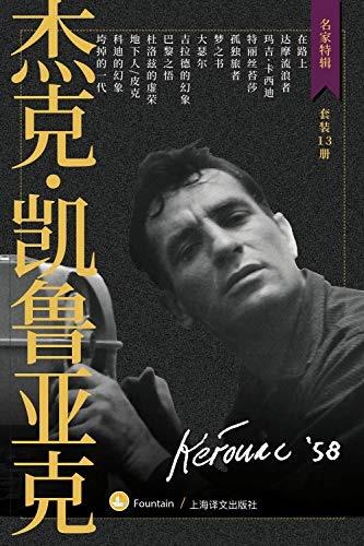 杰克·凯鲁亚克(Jack Kerouac)作品集(套装共13册)