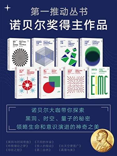 第一推动丛书·诺贝尔奖得主作品(新版套装共8册)