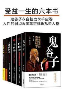 受益一生的六本书(鬼谷子+自控力+羊皮卷+人性的弱点+墨菲定律+九型人格)