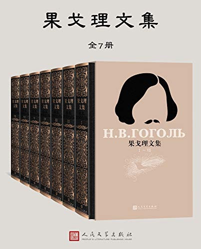 果戈理文集全7册(涵盖小说、戏剧、文论、书信)