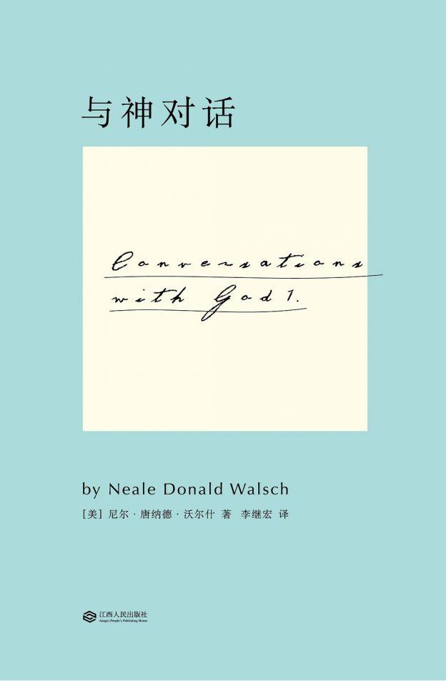 与神对话(全五卷)-尼尔·唐纳德·沃尔什