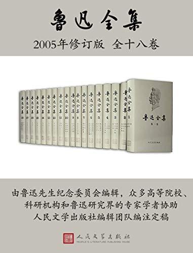 《鲁迅全集·全18卷·2005年修订版》(历时67年组编校订,目前最完备最权威的版本)