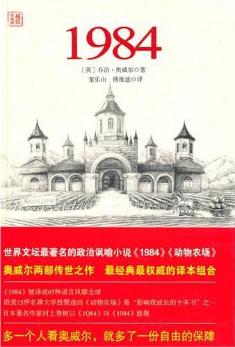 《反乌托邦三部曲》(1984+我们+美丽新世界)