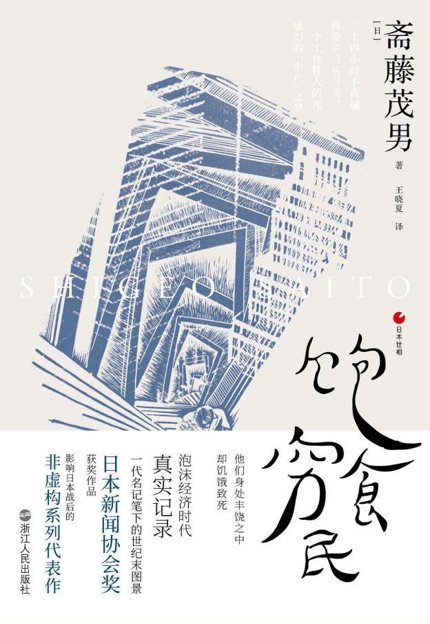 《饱食穷民》泡沫经济时代的日本社会