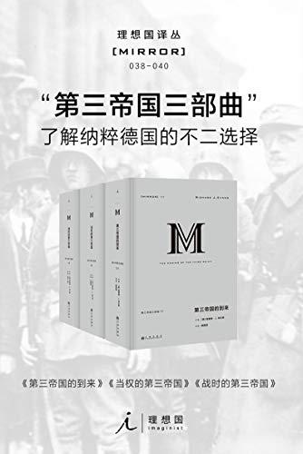 《第三帝国三部曲》关于二战德国政权从崛起到覆灭最全面的著作