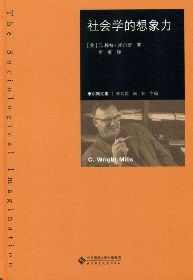 《社会学的想象力》个体、历史与社会