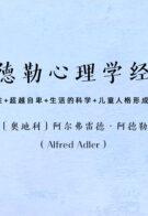 阿德勒心理学经典(洞察人性+超越自卑+生活的科学+儿童人格形成及培养)