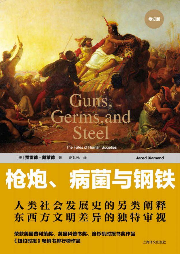 《枪炮、病菌与钢铁:人类社会的命运》人类社会发展史的另类阐释!