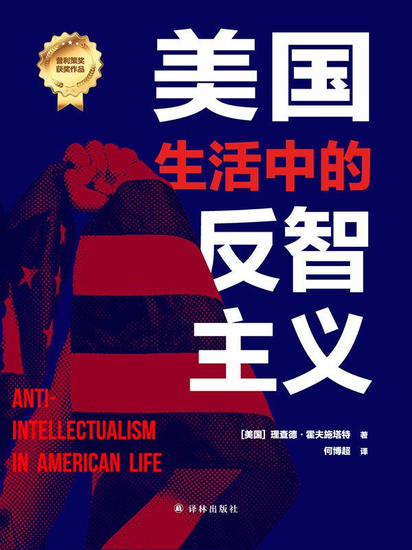 美国生活中的反智主义(Anti-Intellectualism in American Life)