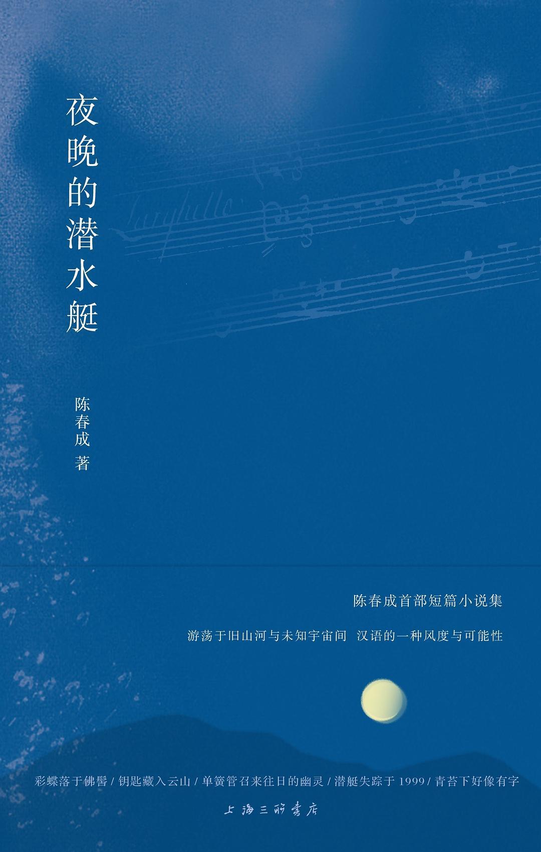 夜晚的潜水艇-陈春成