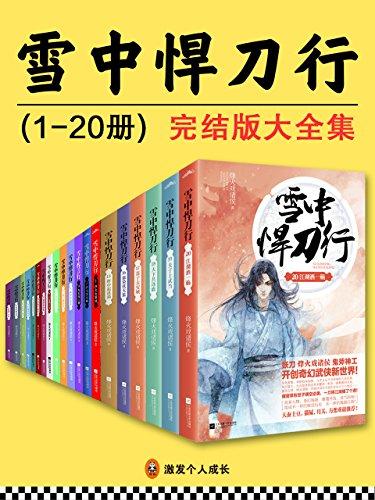 雪中悍刀行完结版大全集(全20册)