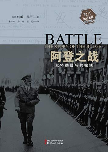 阿登之战:希特勒最后的赌博