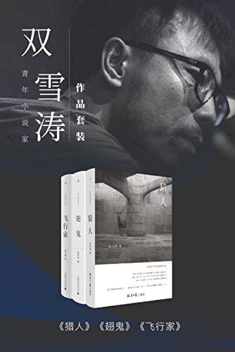 青年小说家双雪涛作品套装(飞行家+翅鬼+猎人 )