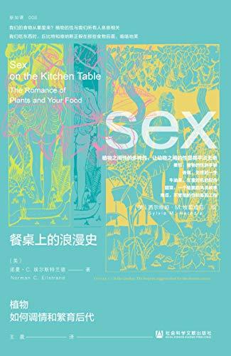 餐桌上的浪漫史:植物如何调情和繁育后代
