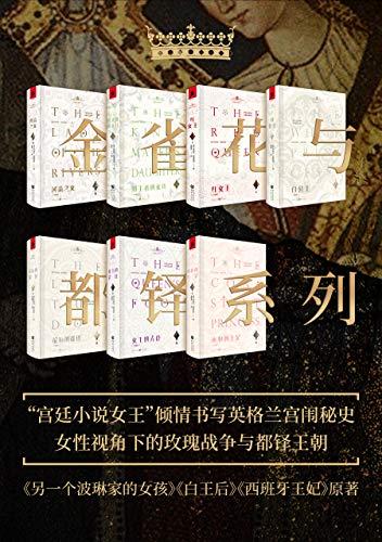 金雀花与都铎系列(套装7册)