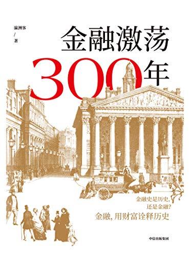 金融激荡300年